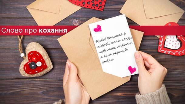 Вірші про кохання на День Валентина