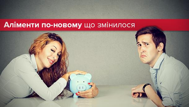 Аліменти 2018 у Україні: новий закон про зміну розміру стягнення