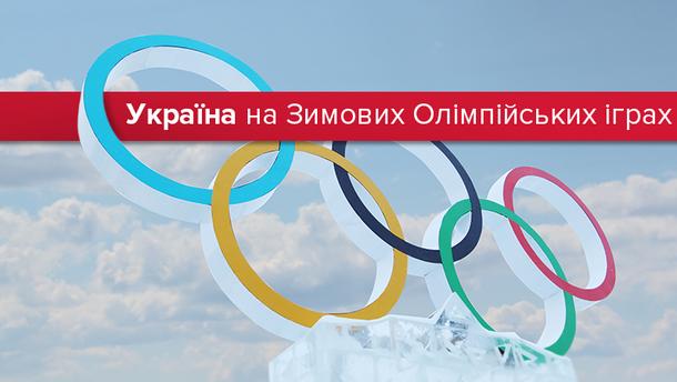 Украина на Зимних Олимпийских Играх: статистика