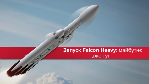 Запуск Falcon Heavy від SpaceX: головне про