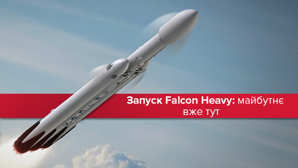 """Запуск Falcon Heavy від SpaceX: головне про """"космічний політ століття"""""""
