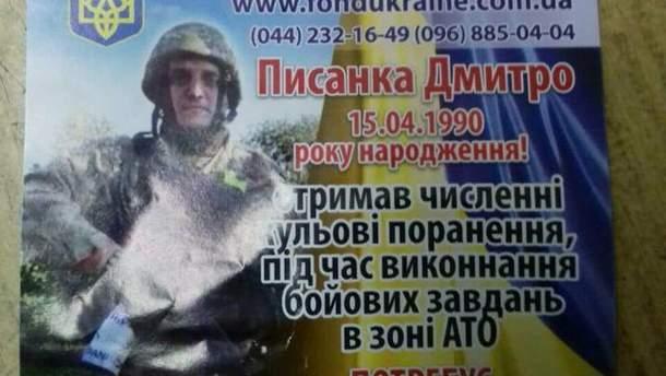 Плакат затриманих