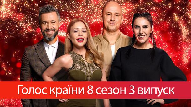Голос країни 8 сезон 3 випуск