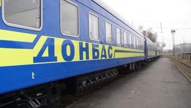 Поїзд з Донбасу