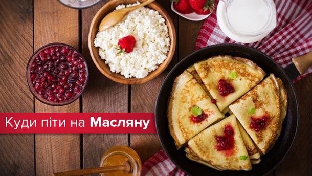 Масляна 2018 у Києві