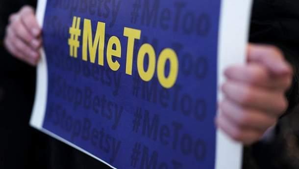 Активістку руху #MeToo звинуватили у домаганнях