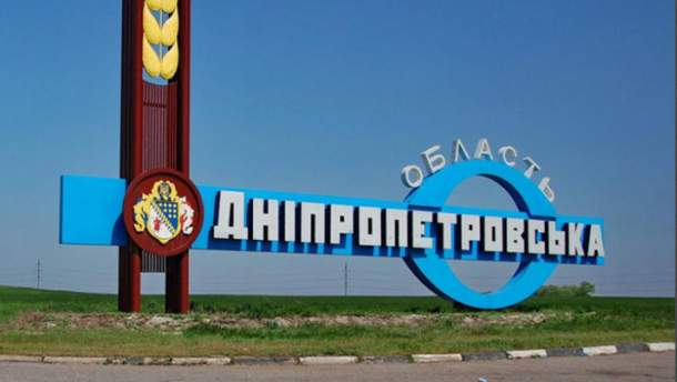 В Днепре обсудили переименование области на Сичеславскую