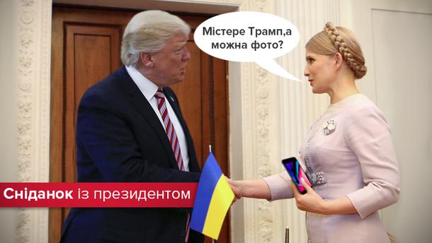Навіщо Тимошенко їздила на молитовний сніданок у Вашингтон?