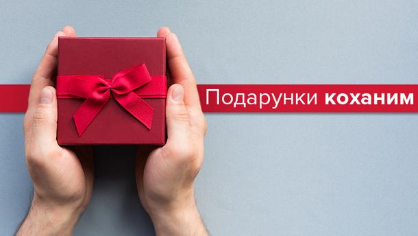 Подарунки на 14 лютого: що обирають українці