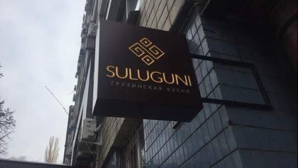 """Міхеїла Саакашвілі затримали вдень 12 лютого у ресторані """"Сулугуні"""""""