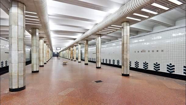 """Станция метро """"Святошин"""""""