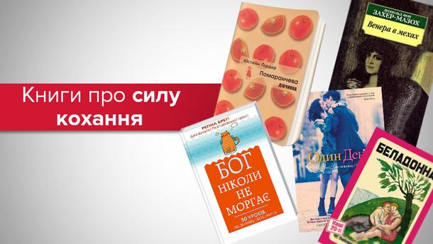 Книги до Дня святого Валентина