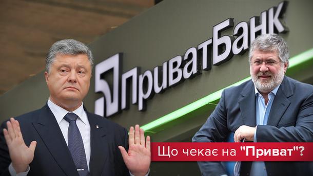 """Чому """"Приватбанк"""" збіднів без Коломойського та що із ним робитиме Порошенко"""