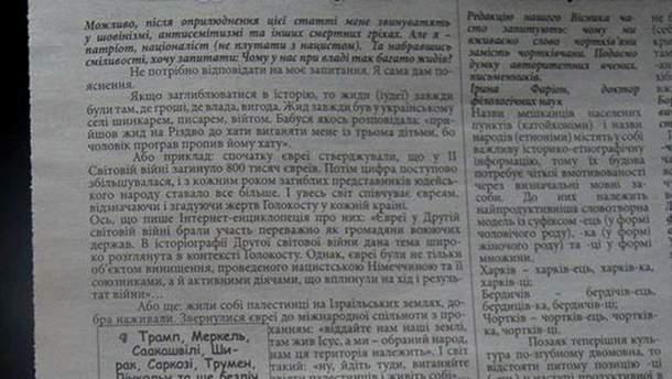 """Через статтю """"Жиди чи євреї?"""" проти авторки відкрили кримінальне провадження"""