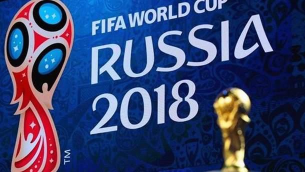 """""""Медиа Группа Украина"""" не будет транслировать ЧМ-2018"""