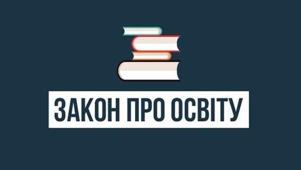 Закон об образовании