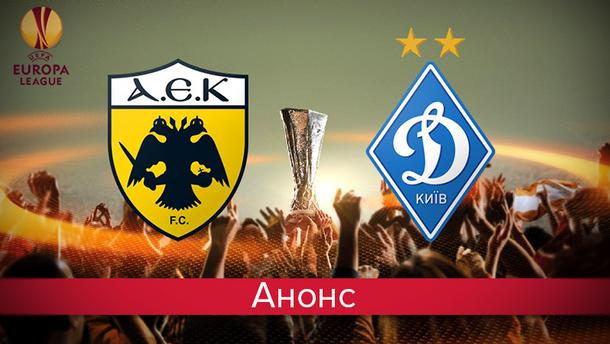 АЕК – Динамо: что известно о предстоящей встрече