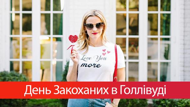 Як світові знаменитості відзначають День Валентина