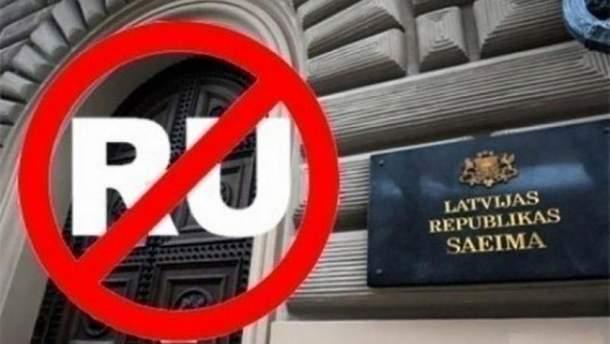В Сейме Латвии отклонили закон о двуязычии