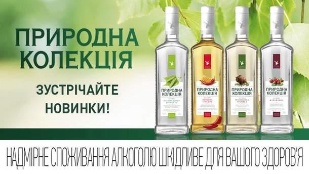 """Eastern Beverage Trading представляє оновлені настоянки ТМ """"Природна Колекція"""""""