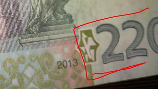 У Херсоні покупцеві дали решту в супермаркеті купюрою в 220 гривень: фото