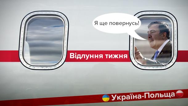 Депортация Саакашвили: как Запад реагирует на выдворение грузинского политика из Украины
