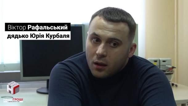 Юрий Курбаль