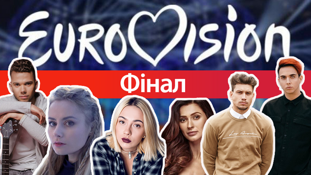 Відбір на Євробачення 2018 від України: порядок виступу учасників у фіналі