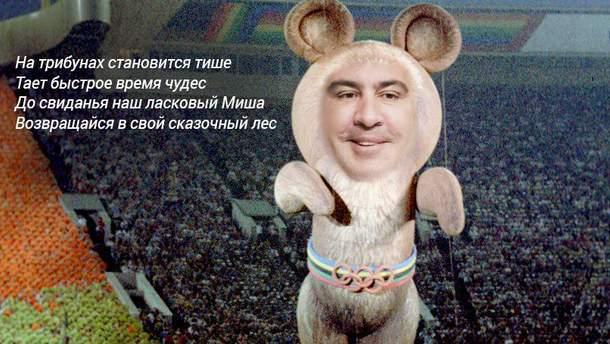 """Україна Саакашвілі сказала """"До побачення!"""""""