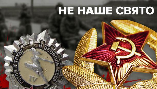 23 лютого: прихована ганьба Радянського Союзу (фото, відео)