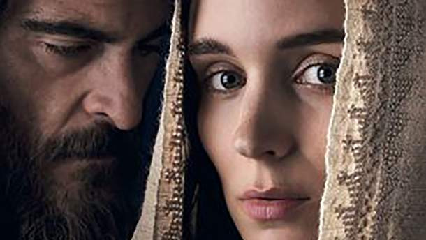 Фильм Мария Магдалина: трейлер 2018 года