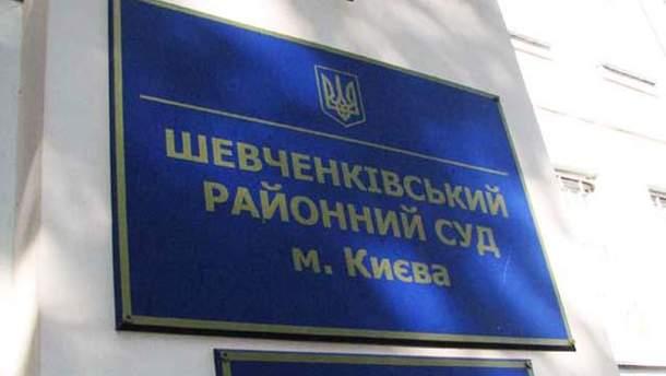 З Шевченківського суду Києва знято охорону