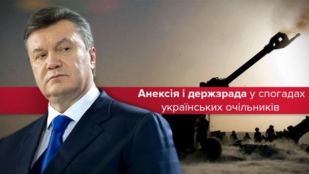 Что вспомнили украинские чиновники