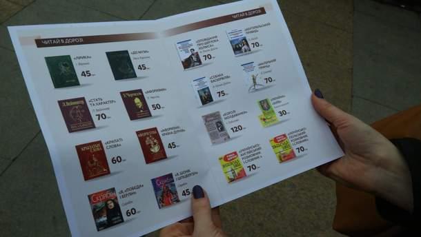 """Відтепер у вагонах """"Укрзалізниці"""" можна придбати книжки"""