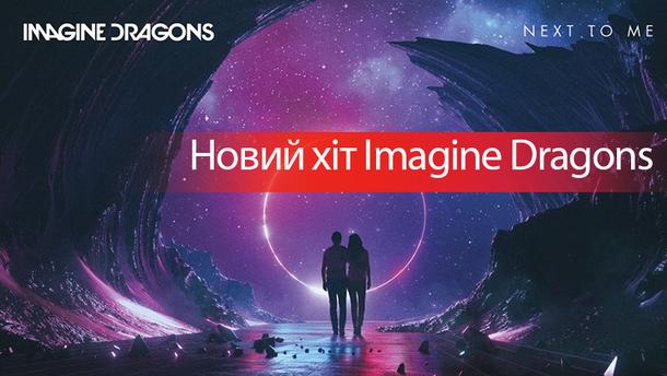 "Imagine Dragons випустили нову натхненну пісню ""Next To Me"""