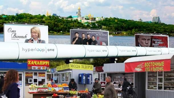 Hyperloop  в Україні: меми