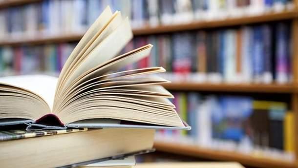 Книги (ілюстрація)