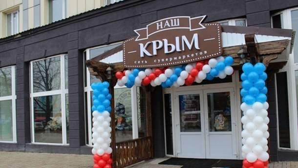"""Магазин """"Наш Крым"""" в Луганске"""