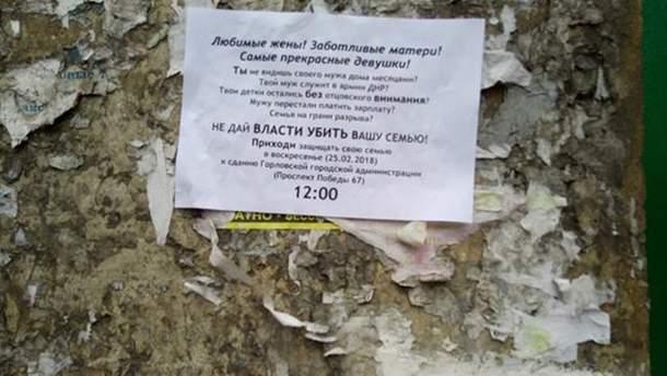 """В """"ДНР"""" наростає народний гнів"""