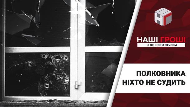 Расстрел Хмельницкого Майдана