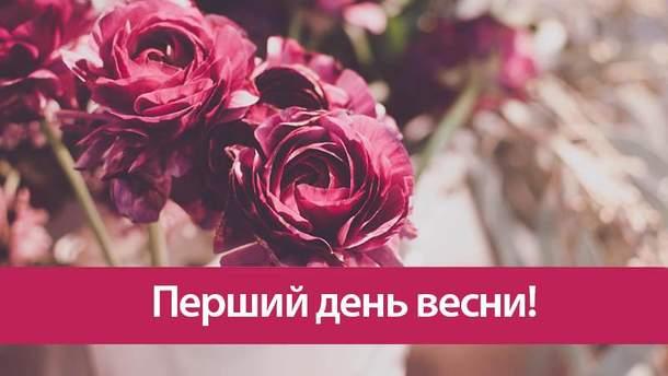 1 березня – привітання з першим днем весни та листівки