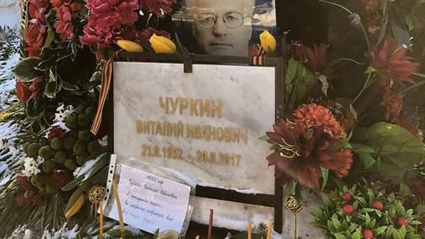Могила Виталия Чуркина