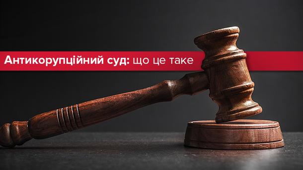 Що таке Антикорупційний суд?