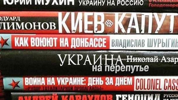 Книгу Задорнова запретили ввозить в Украину