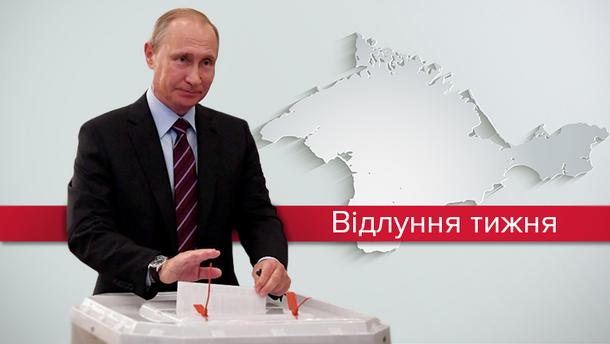 """Что ждет """"украинскую составляющую"""" российских выборов в 2018-м?"""