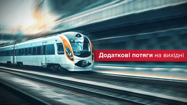 """""""Укрзализныця"""" вводит дополнительные поезда на выходные"""