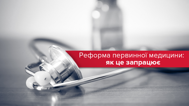 Детально про етапи впровадження реформи первинної медицини