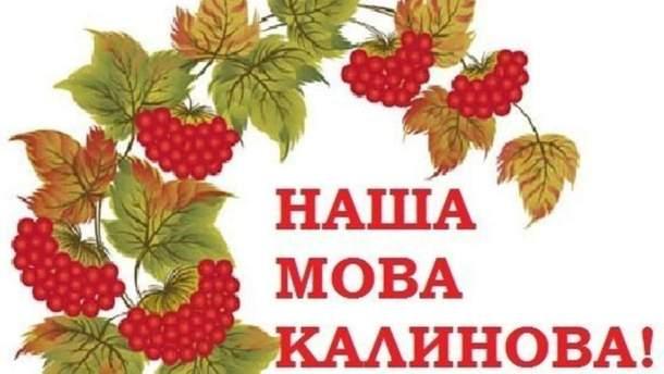 На Донбассе изучают украинский язык