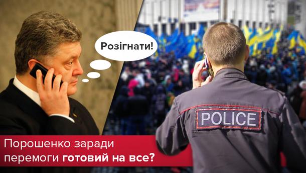 Порошенко начал избирательную кампанию