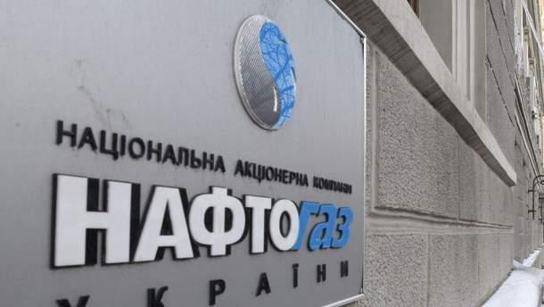 Нафтогаз закроет свое представительство в России
